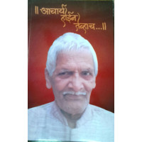 ACHARYA HOIN TAR..(BIOGRAPHY OF VD. A. W. DATARSHASTRI)(MARATHI)