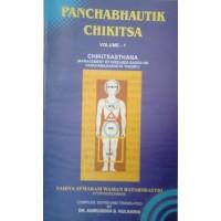 PANCHABHAUTIK CHIKITSA - CHIKITSA STHAN (ENGLISH)