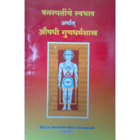 VANASPATINCHE SVABHAV ARTHAT AUSHADHI GUNDHARMA SHASTRA (MARATHI)