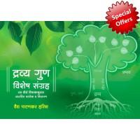 Dravya Guna Vishesh Sangraha