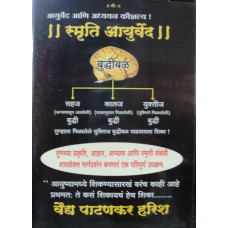 Smruti Ayurved DVD