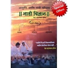 Nadee Vigyaan DVD