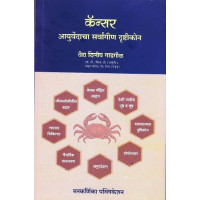 Cancer - Ayurvedacha Sarvangeen Drushtikon