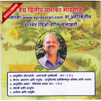 Interview Collection CD - Marathi