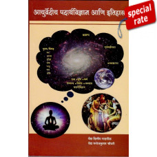 Ayurvediya Padarth Vigyan & Itihas