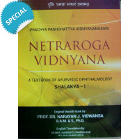NETRAROGA VIDNYANA (English)-SHALAKYA-1