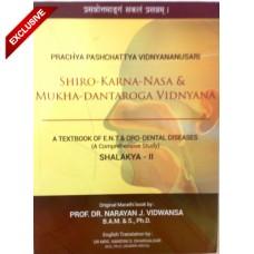 SHIRO-KARNA-NASA-&-MUKHA-DANTA-ROGA-VIDNYANA-(English) (SHALAKYA-2)